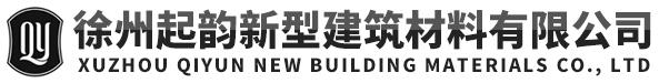 徐州起韵新型建筑材料有限公司